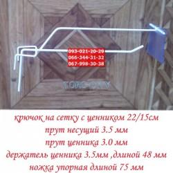Крючки 15 см, металл  с  ценникодержателем, цена без ценника  Украина