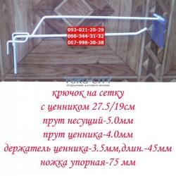 Крючки 20 см. металл с ценникодержателем, цена без ценника, Украина