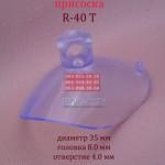 Присоска большая R-40 T