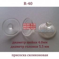 Присоска малая R-40