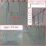 Слот широкий на 3 кармана,  прут 4.0мм на сетку