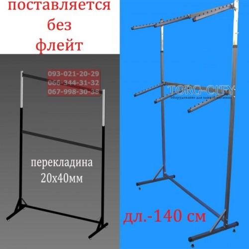 Стойка 2-х ярусная     длина  1,4 м  пристенная, Черная  (без флейт)