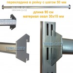 Перекладина 90 см  овал 30х15 в рейку ,шаг 50 мм ,серый-металлик ,белая   Украина
