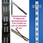 Направляющая рейка двойная, хромировамнная   200 см Китай