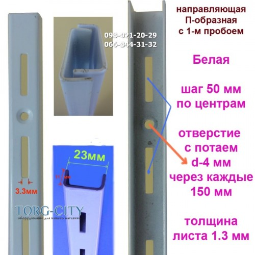 Направляющая рейка одинарная, белая  200 см, с шагом 50 мм Украина