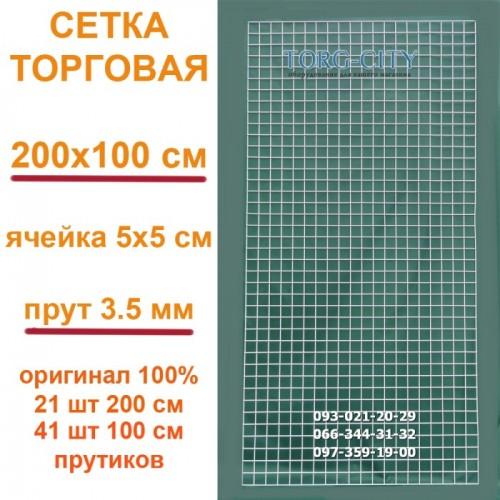 Сетка 200х100 см. Клетка 5х5 см, Прут-3.5 мм