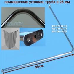 Примерочная  Труба -d-25 мм. Угловая  90х90 см