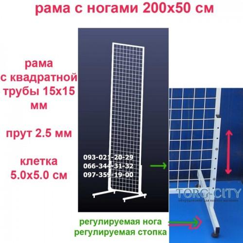 Сетка в раме  200 х 50 см  с ногами, профиль 15х15  , прут 2,5 мм