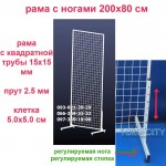 Стойка сетка 200х80 см_c ногами_в профиле 15х15 мм_прут 2.5 мм