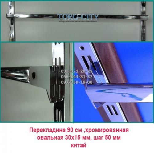 Перекладина 90 см  овал 30х15 мм , в рейку, шаг 50 мм ,хромированная Китай