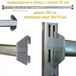 Поперечина Перемичка  Торгова 100 см  в рейку Овальна  30х15 Сіра Біла Україна