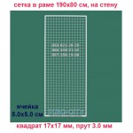 Стойка сетка 200х80 см_без ног_в профиле 17х17 мм_прут 3 мм