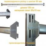 Перекладина белая , серый-металлик120 см  овал  30х15 в рейку, шаг 50 мм,  Украина