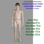 манекен   Мужской  Ростовой SL (Пластик с силиконовой головой)