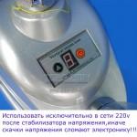 Парогенератор LT-8   цифровой