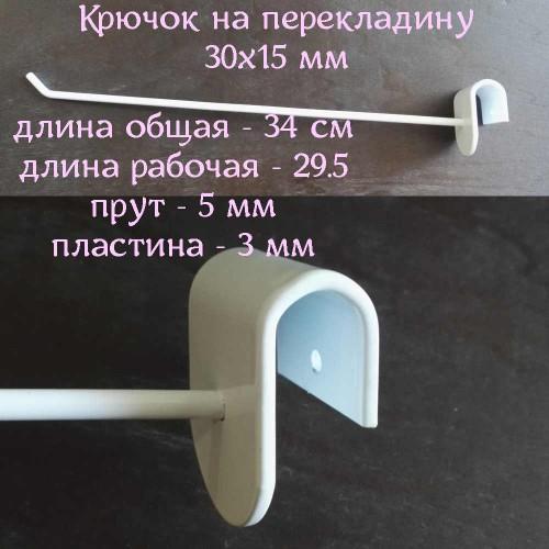 Крючок  30 см, d-5 на перекладину  белый  Украина