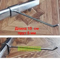 Крючок   15  см, d-5 мм на перекладину , хромированный Китай