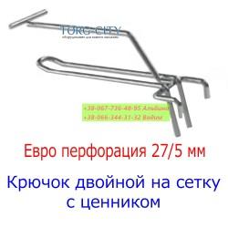 Крючок двойной с ценникодержателем 100 мм, прут 5 мм(под заказ)