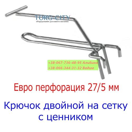 Крючок двойной с ценникодержателем 350 мм, прут 5 мм