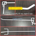 Крючки металл 25 см  прут-5.0 мм,  на сетку Украина