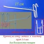 Крючки   м\пластик  15 см  прут 3.3 мм ,на сетку, Китай