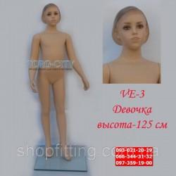 манекен  VE-3 девочка    125 см
