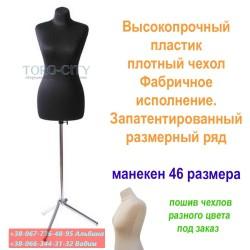 манекен  Женский 46 размер  оригинал , на треноге