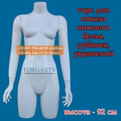 Манекен женский торс с руками, 92 см