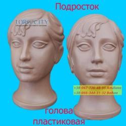 Голова подросток,  пластик d-52
