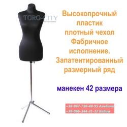 Манекен Женский 42 размер оригинал , на треноге