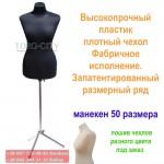 Манекен 50р.  Женский   Выставочный    на хром  ноге