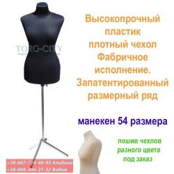 Манекен 54 размер, оригинал на треноге , женский