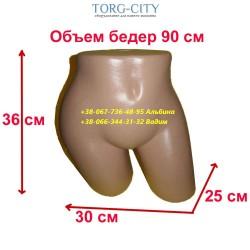 Манекен бедра, женские. Объем бедер 90 см, выс.36 см , только опт 5 шт