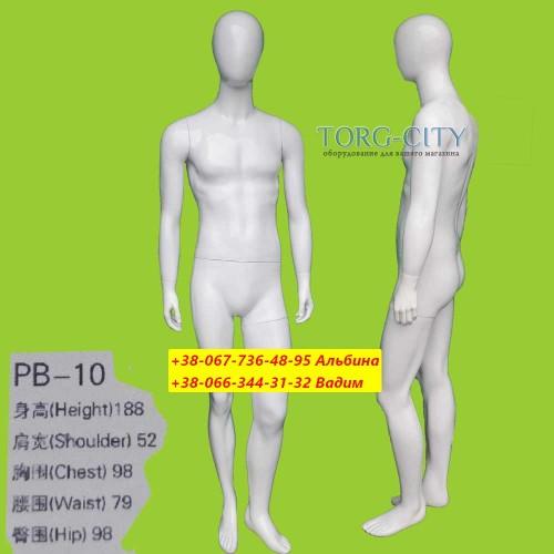 манекен   Мужской  PB-10 w (белый)
