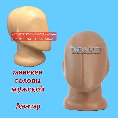 Голова  Мужская Аватар  d-51см , пластик  только опт 30 шт