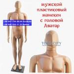 манекен  Мужской пластик Сенсей