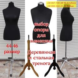 Манекен 44-46 р. Женский  Пошиво - выставочный   черный , белый , красный  на хром ноге  Польша
