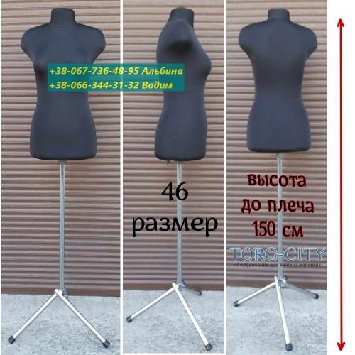 Манекен 46 размер,Выставочный  на хром ноге ,Одесса