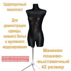 Манекен 42 р.Пошиво- выставочный  брючный белый , черный   на хром  ноге Польша
