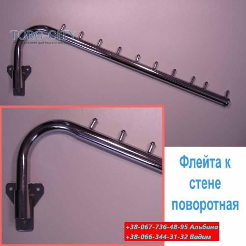 Флейта  поворотная 10 штырьков 45 см к стене   d- 16  хромированная Китай