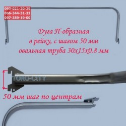 Дуга Торгова 120х30  в рейку Овальна  Сіра Біла Україна