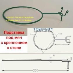 Крючок для мячей, d-180, с креплением к стене( под заказ)