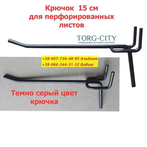 Одинарный для перфорации дл.- 150 мм ,прут 5 мм (2-3 дня)