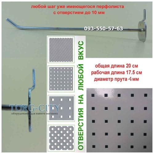 Крючок  20 см ,d-4 мм  в перфолист , хром Универсальный