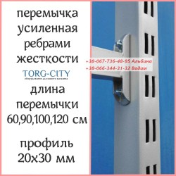 Перемычка усиленная 60, 90, 100, 120 см, к ноге-опоре профиль 20х30 мм , серый-металлик Украина