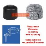 Казанок для демонстрации шапок