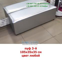 Пуф 3-й , 100х35х35 см,  кожзам