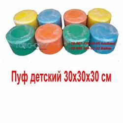 Пуф детский 30х30х30 см, цвета на выбор