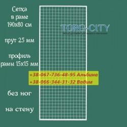 Стойка сетка 200х80 см_без ног_в профиле 15х15 мм_прут 2.5 мм