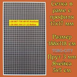 Стойка сетка 200х120 см без ног в профиле 17х17 мм прут 3 мм